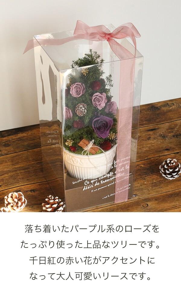 プリザーブドフラワーのクリスマスツリーパープル 商品イメージ1