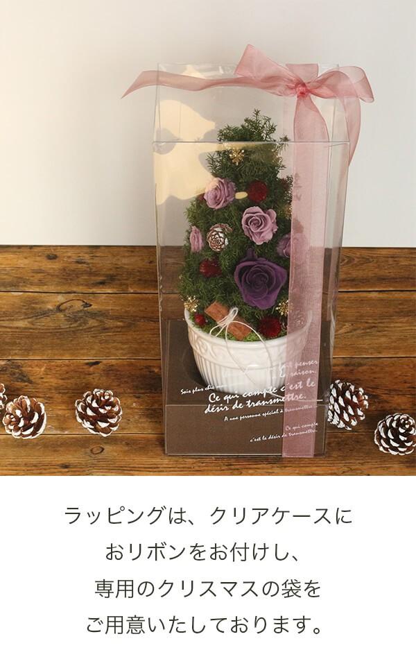 プリザーブドフラワーのクリスマスツリーパープル 商品イメージ2
