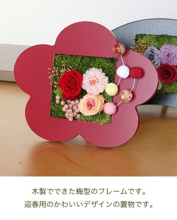 プリザーブドフラワーのお正月飾り 梅 商品イメージ0