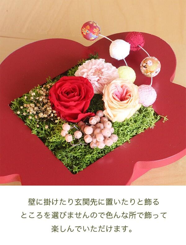 プリザーブドフラワーのお正月飾り 梅 商品イメージ1