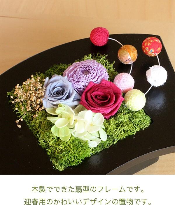 プリザーブドフラワーのお正月飾り 扇 商品イメージ0