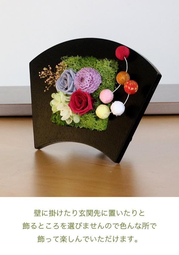 プリザーブドフラワーのお正月飾り 扇 商品イメージ1