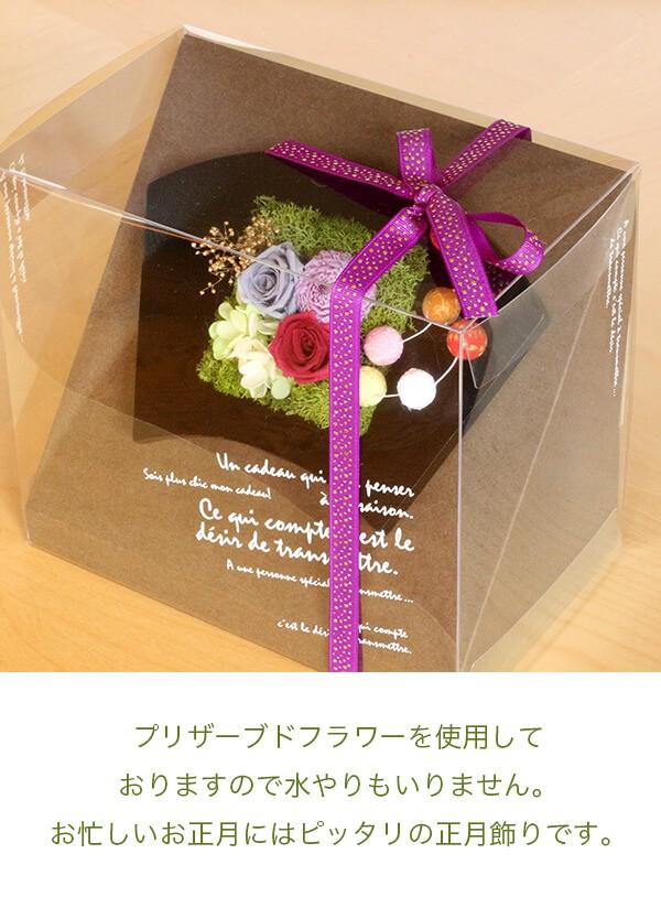 プリザーブドフラワーのお正月飾り 扇 商品イメージ2