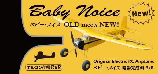 リトルベランカオリジナル ベビー・ノイス RxR(モーター、アンプ、サーボ他搭載済み)