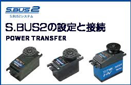 S.BUS2の設定と接続