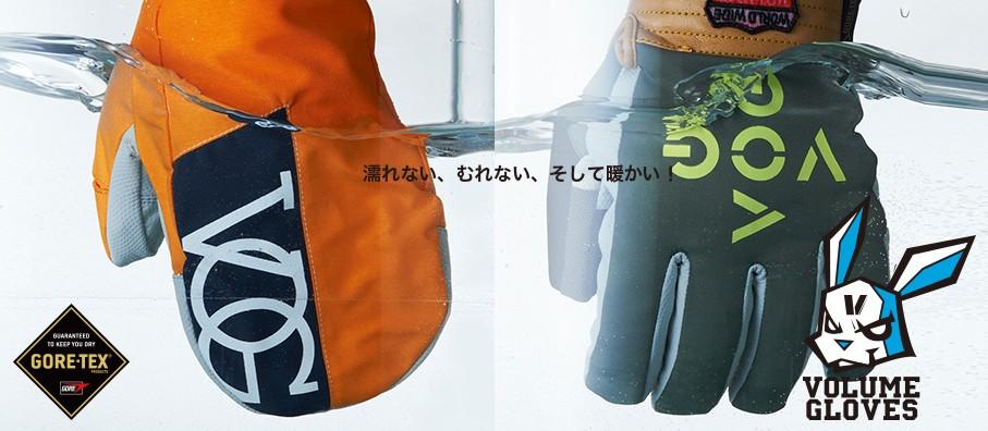 VOLUME gloves豊富な在庫