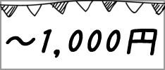 501〜1000円