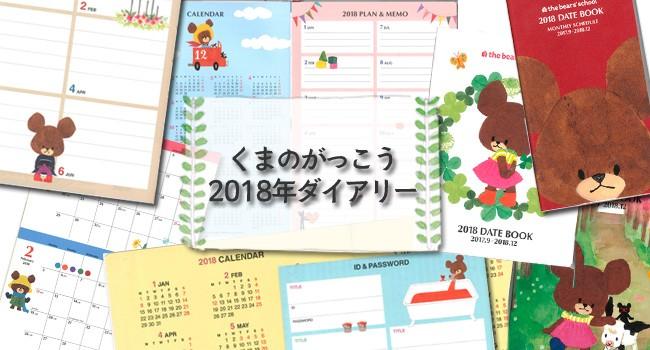 キャラクター スケジュール帳