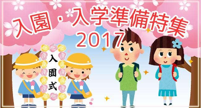 入園・入学準備特集2017