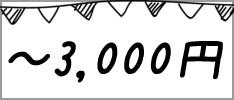 2001〜3000円