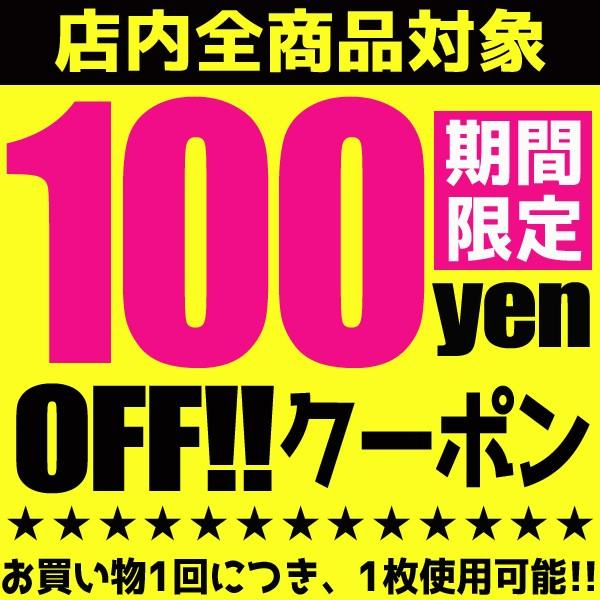 ☆100円OFFクーポン☆