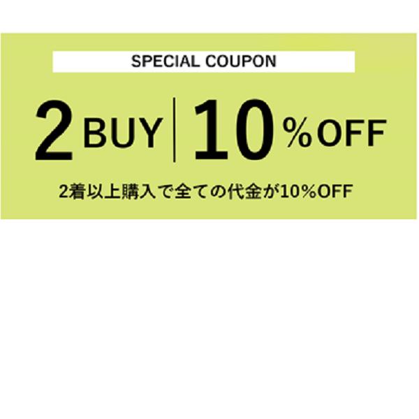 【2BUY 10%OFF】LIUGOOスペシャルクーポン!~2着以上購入で全ての代金が10%OFF~