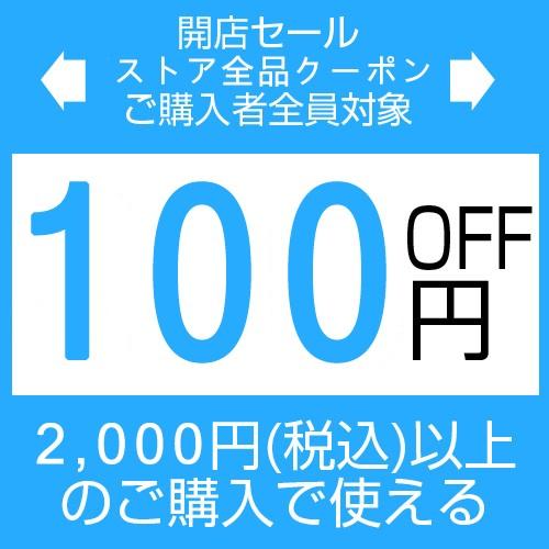 「開店セール」本店で使える100円OFFクーポン。