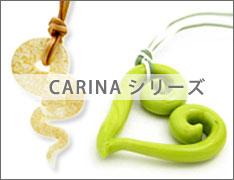 CARINAシリーズ