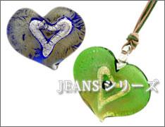 JEANSシリーズ