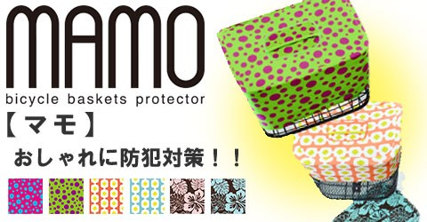 MAMOMAMO bicycle baskets protector