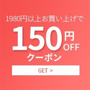 【Lively life】1980円以上のお買い上げで150円OFF