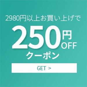 【Lively life】2980円以上のお買い上げで250円OFF