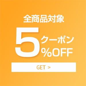 【Lively life】Yahoo! ショッピングで使える5%OFFクーポン