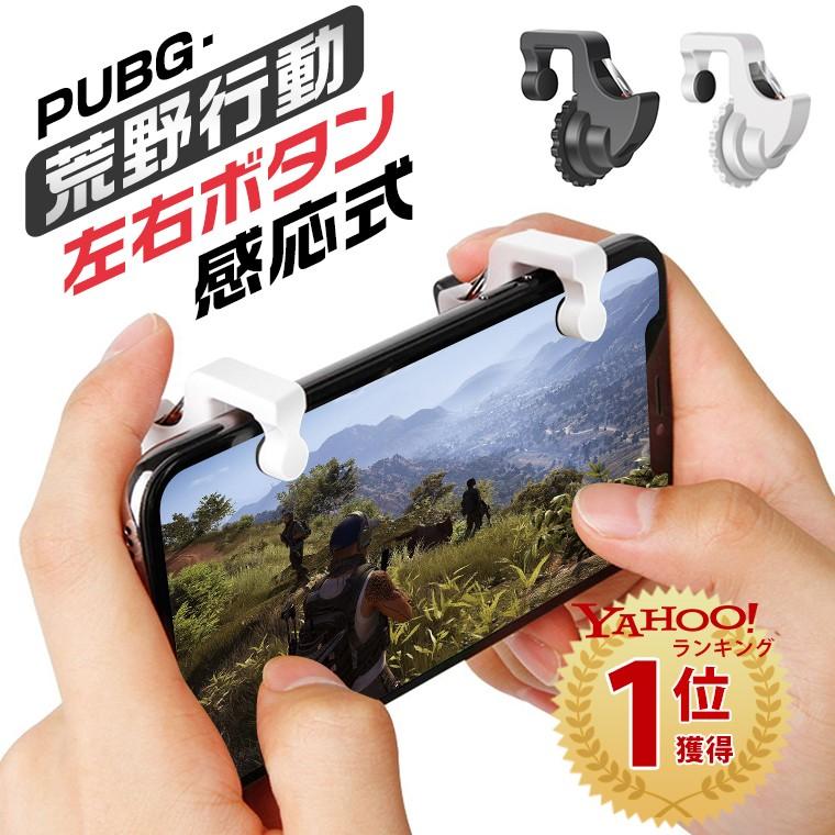 PUBG 荒野行動コントローラー 射撃ボタン