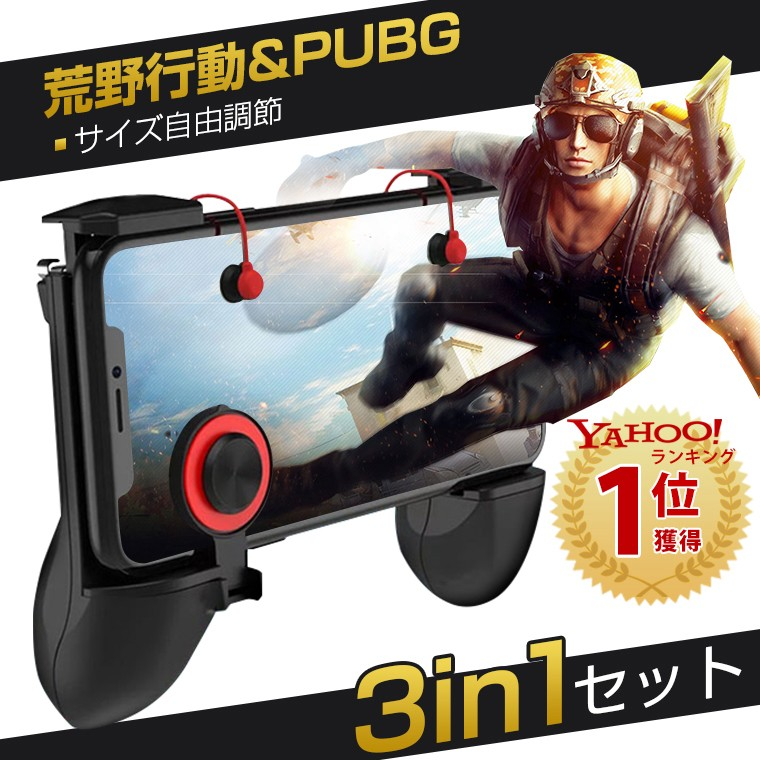 3種類セット 荒野行動 コントローラー PUBG コントローラー