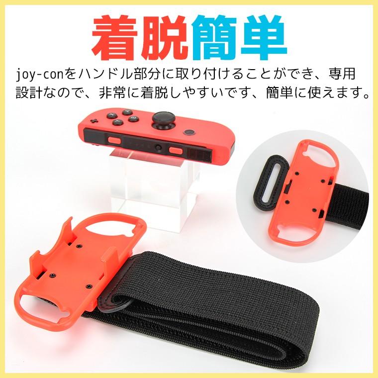 Nintendo Switch joy−con レッグバンド