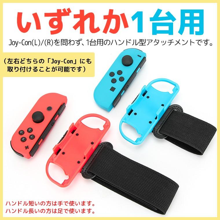 Nintendo Switch レッグバンド