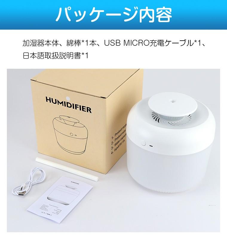 乾燥対策 USB加湿器