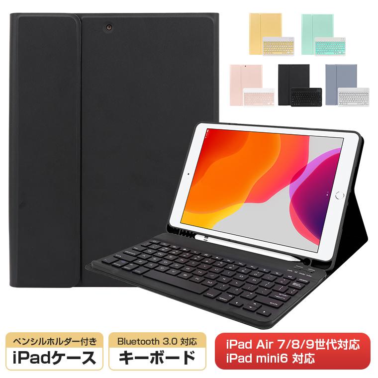 2019 iPadケース