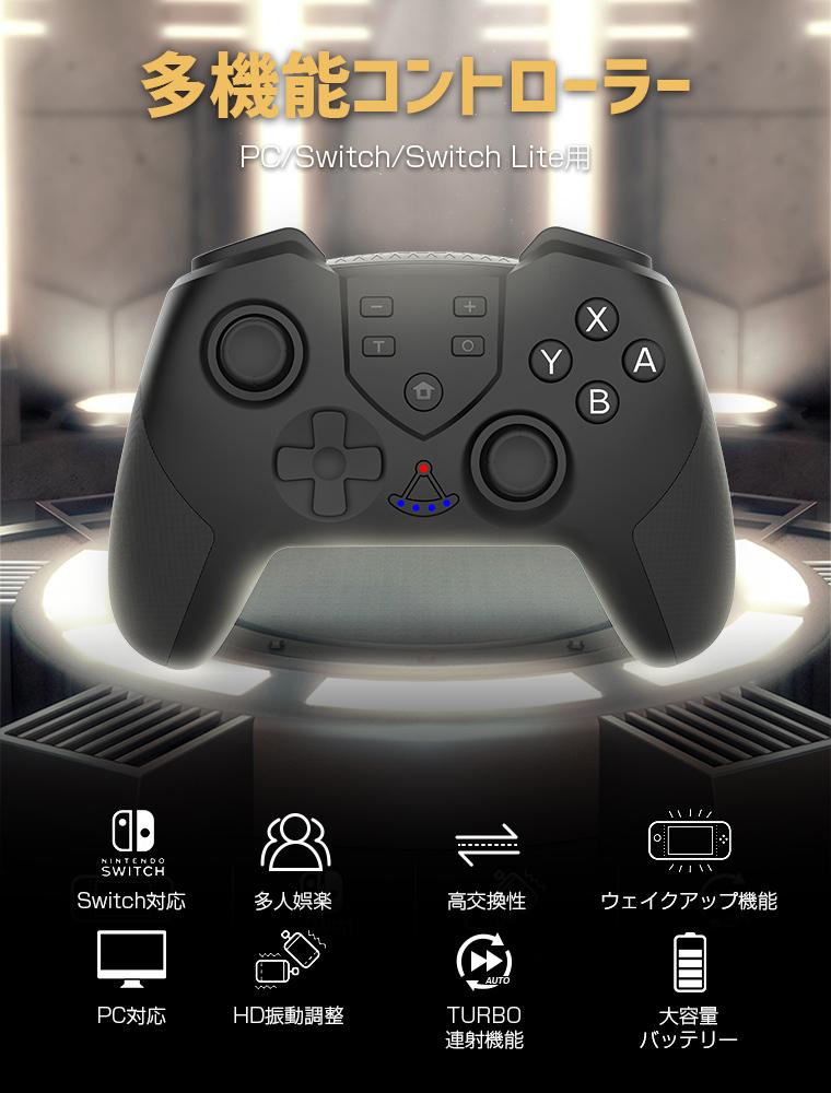 Nintendo Switch ワイヤレスコントローラー