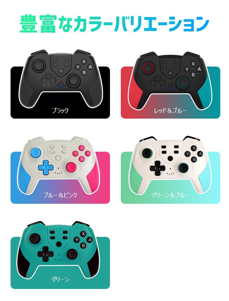 Nintendo Switch ゲームパッド