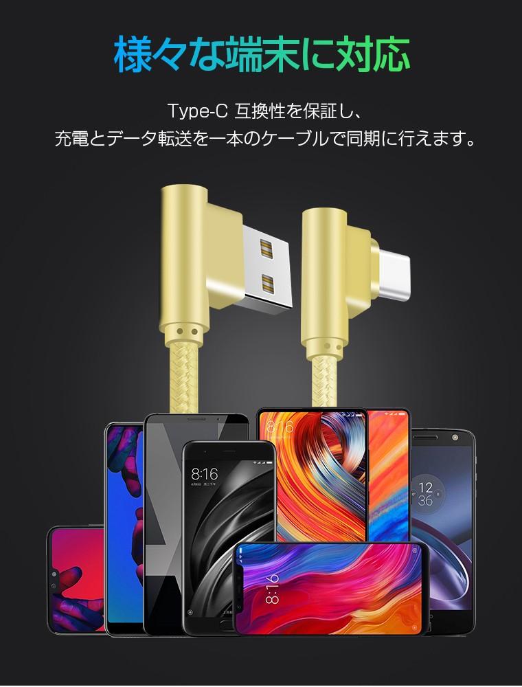 Type C 充電ケーブル