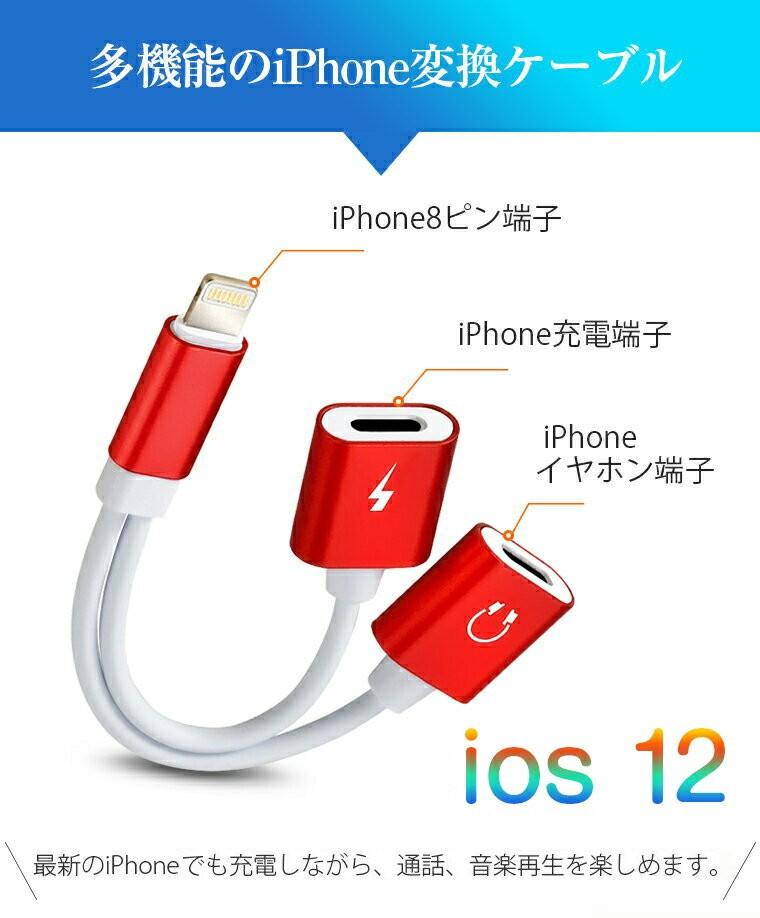 iPhone XS イヤホン充電ケーブル