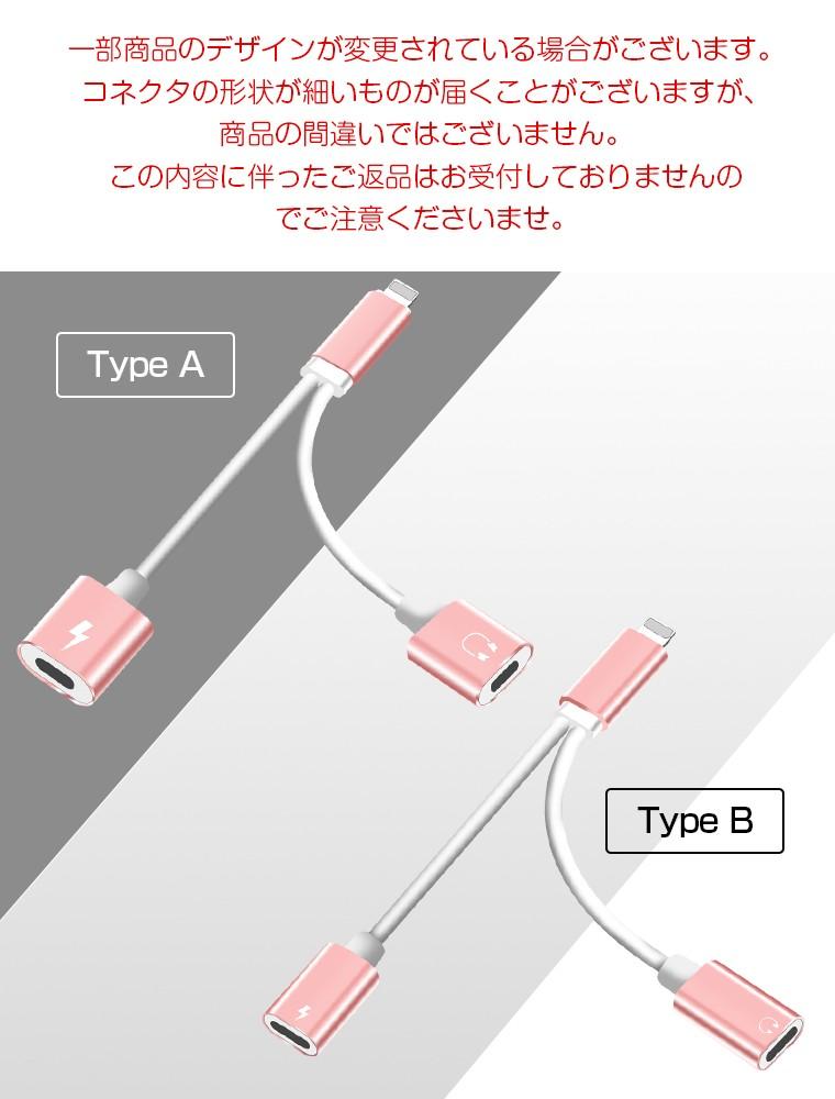 iPhoneイヤホン充電ケーブル