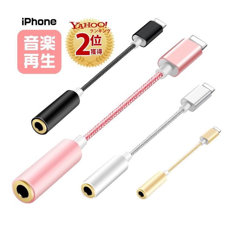 iPhone X イヤホン 変換ケーブル