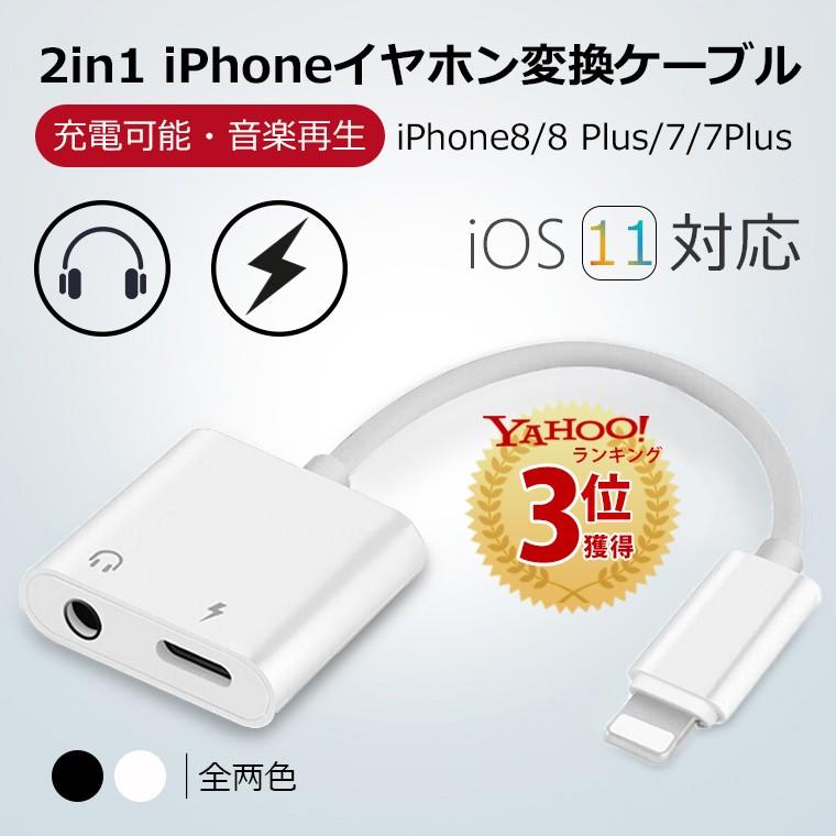 iPhone X 3.5mm イヤホンジャック