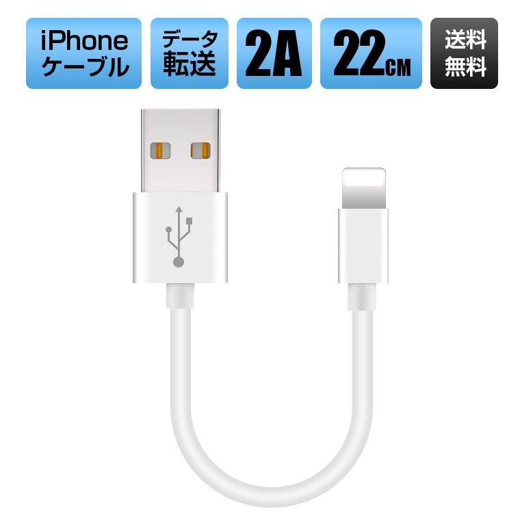 iPhone ケーブル USBケーブル
