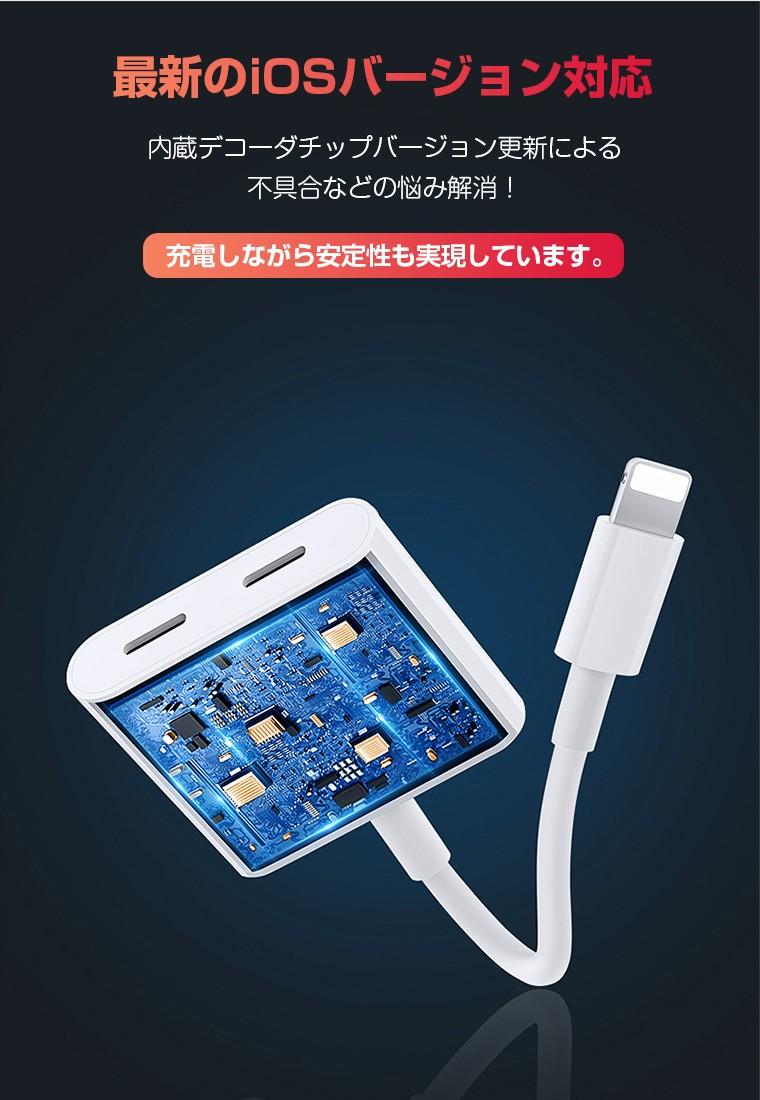 iPhone8イヤホン変換ケーブル