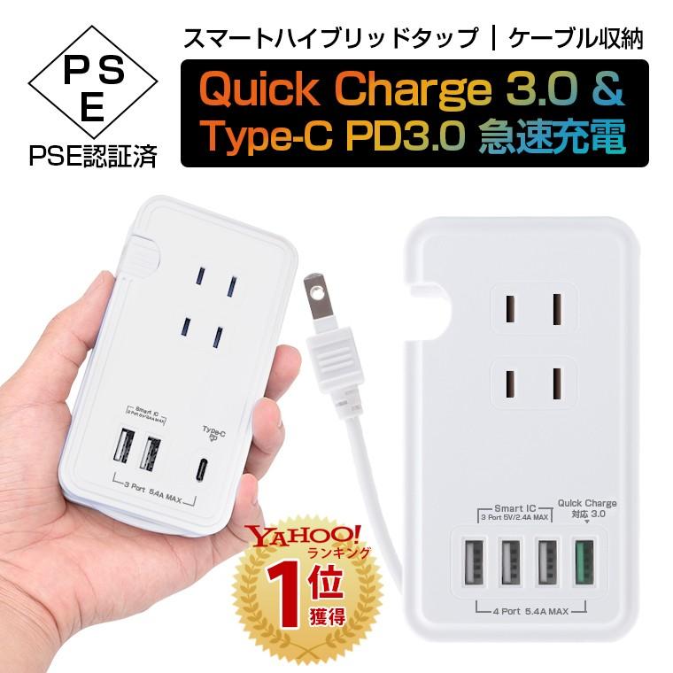 USB充電ポート付 電源タップ