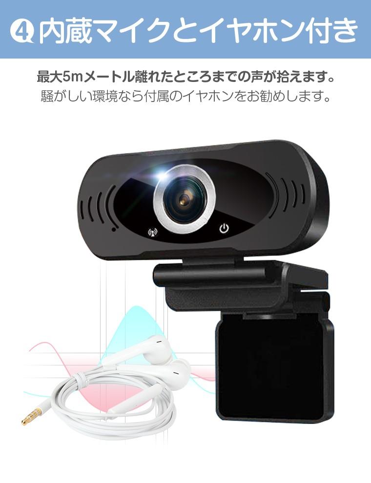 Webカメラ 1080P