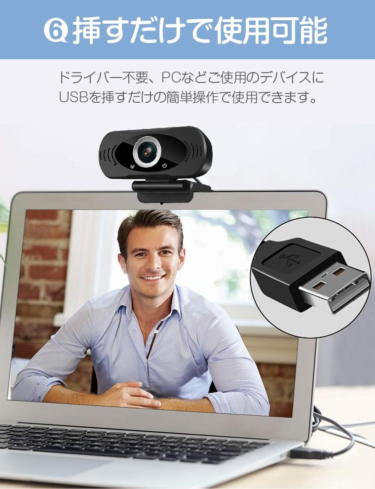 Webカメラ 在宅ワーク