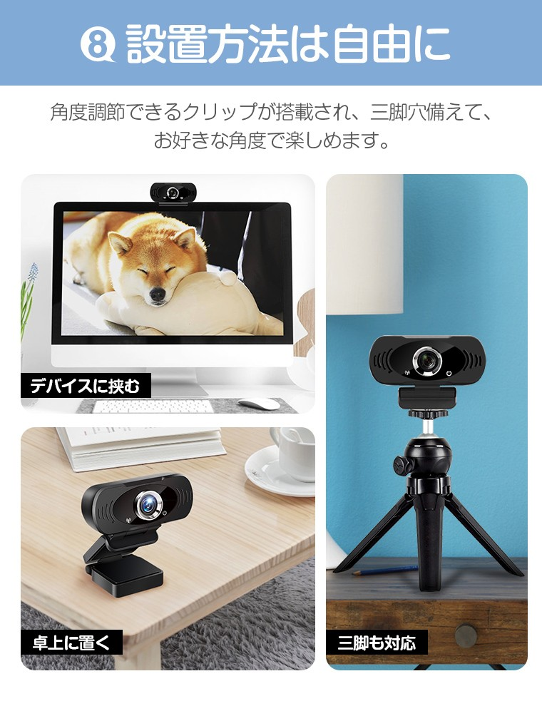 カメラ Zoom対応