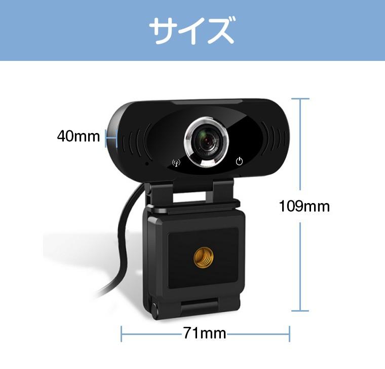 カメラ Skype対応