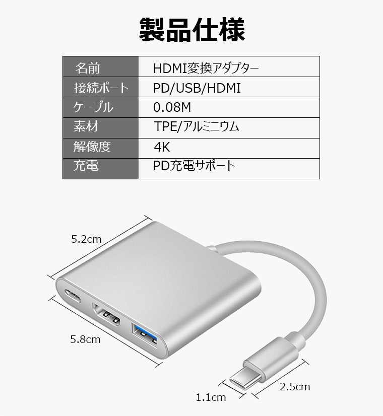 【3in1】USB Type-C to HDMI