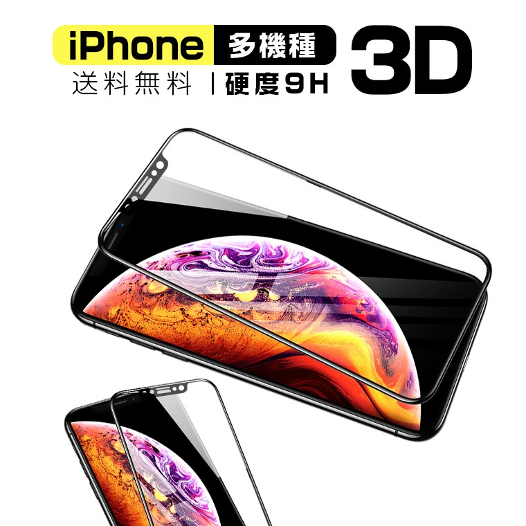iPhone XR XS Max 保護フィルム