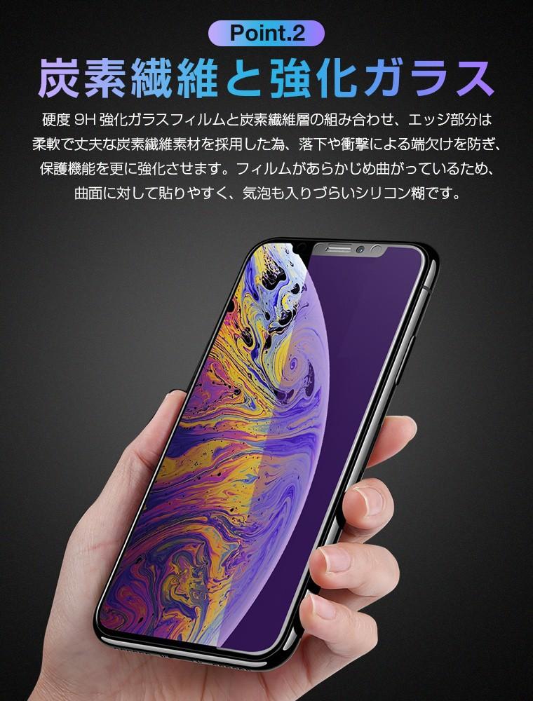 全面保護 iPhoneX 液晶保護フィルム