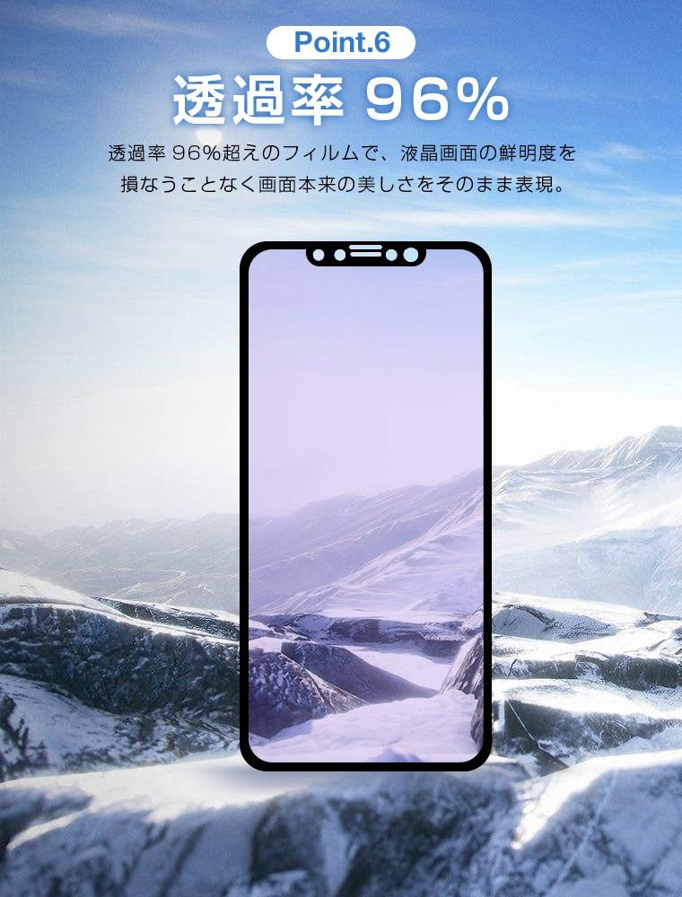 iPhoneX ガラスフィルム ブルーライトカット