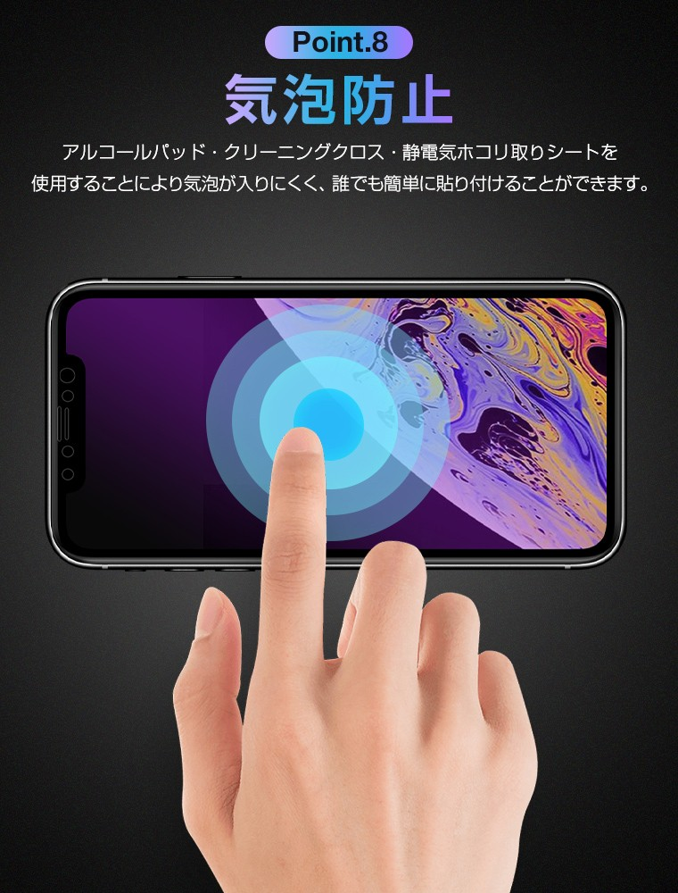 iPhone ガラスフィルム