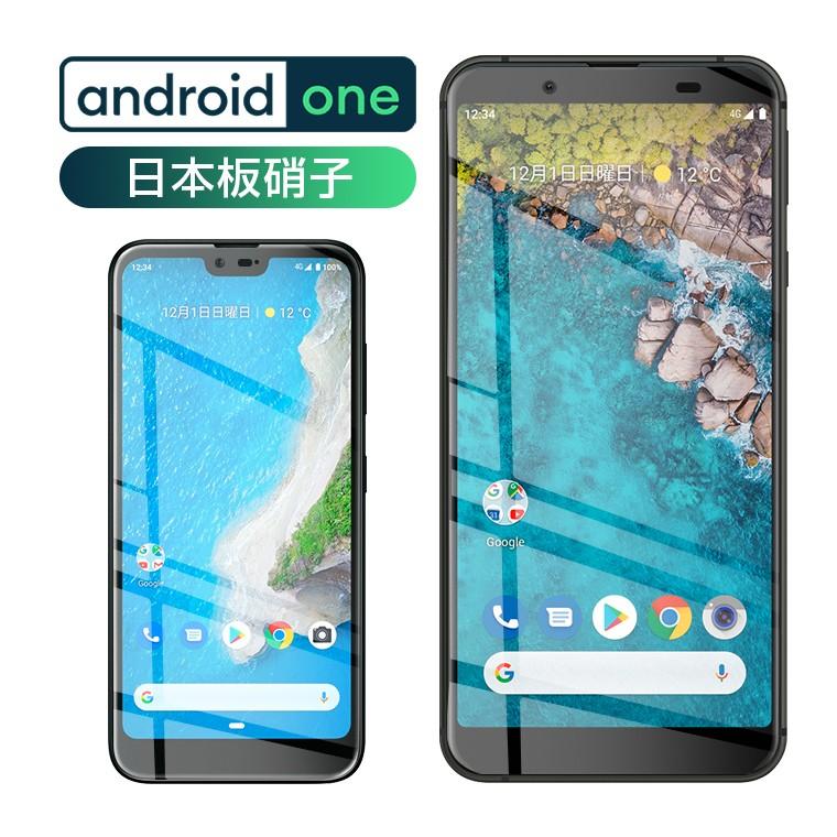 京セラ Android One S5 フィルム