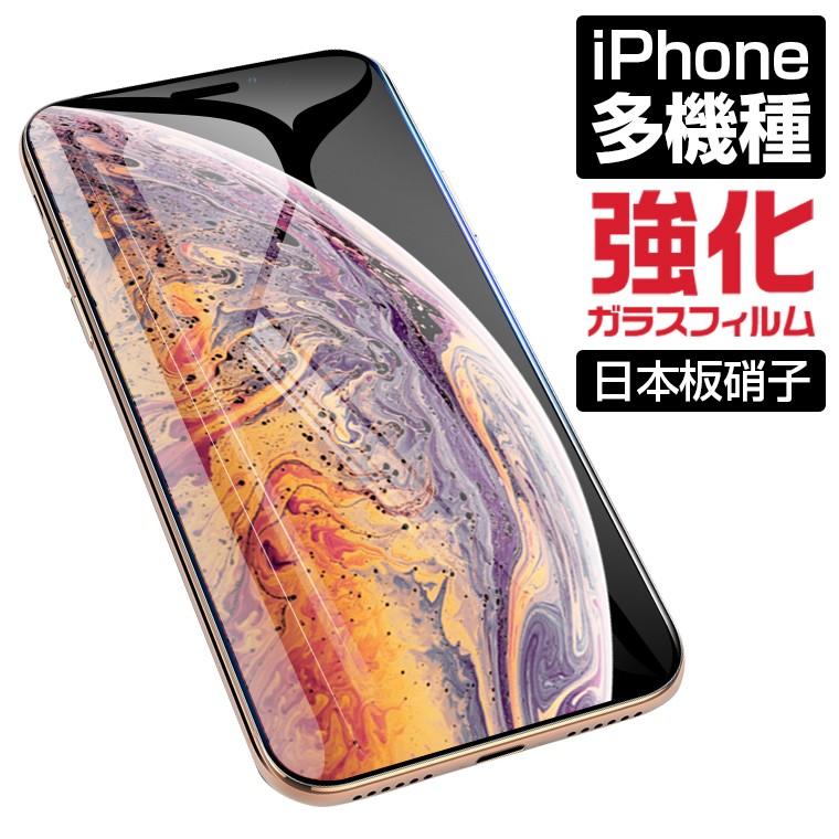 iPhone XS 強化ガラスフィルム